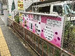 大阪府 箕面市 歯科医院のサイン設置工事