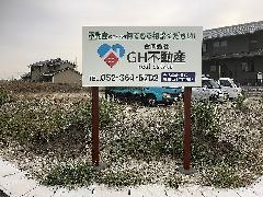 愛知県 名古屋市 不動産会社の自立看板設置工事