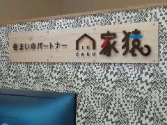 兵庫県 神戸市 店舗屋内切り文字サイン