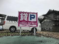 愛知県 豊田市 駐車場の自立看板設置工事
