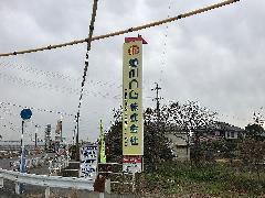 愛知県 豊川市 既存自立看板意匠替え工事