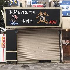 東京都 西早稲田 飲食店さんの壁面サイン意匠変更