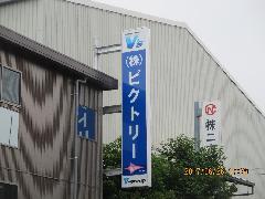 自立内照明式袖看板 千葉県浦安市