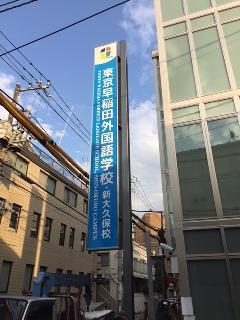 大型自立袖看板工事 東京都新宿区大久保