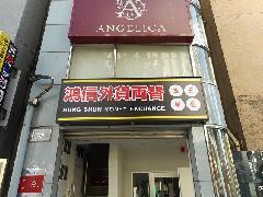 東京都豊島区西池袋の両替屋さんの看板です。