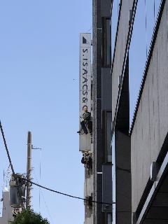 高所作業車が使用できない工事 東京都千代田区