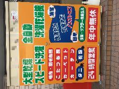 兵庫県 神戸市 壁面パネルサイン設置工事