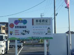 愛知県 あま市 既存看板改修工事