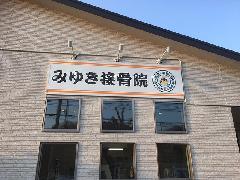 接骨院の看板 東京都八王子
