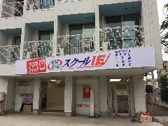 塾の看板工事 東京都清瀬市