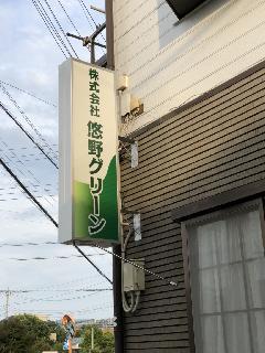 植木屋さんの袖看板 東京都町田市