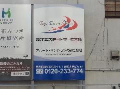 貸看板に広告主様が入りました。東京都調布市