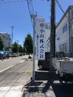 新規 非電装 自立袖看板 埼玉県入間市