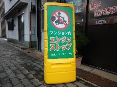 大阪府 大阪市 スタンド看板の表示面変更