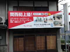 奈良県桜井市 看板の意匠変更