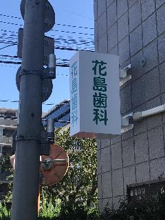 東京都板橋区 既存看板の撤去 新規看板の製作・設置