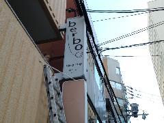 大阪府大阪市 袖看板の表示面変更