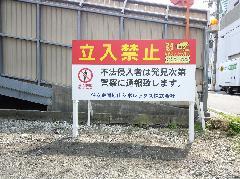 大阪府大阪市 自立看板の製作設置