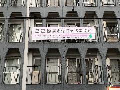愛知県名古屋市 幕の施工