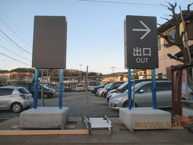 駐車場看板 反射メディア塩ビ インクジェット出力 ラミネート加工