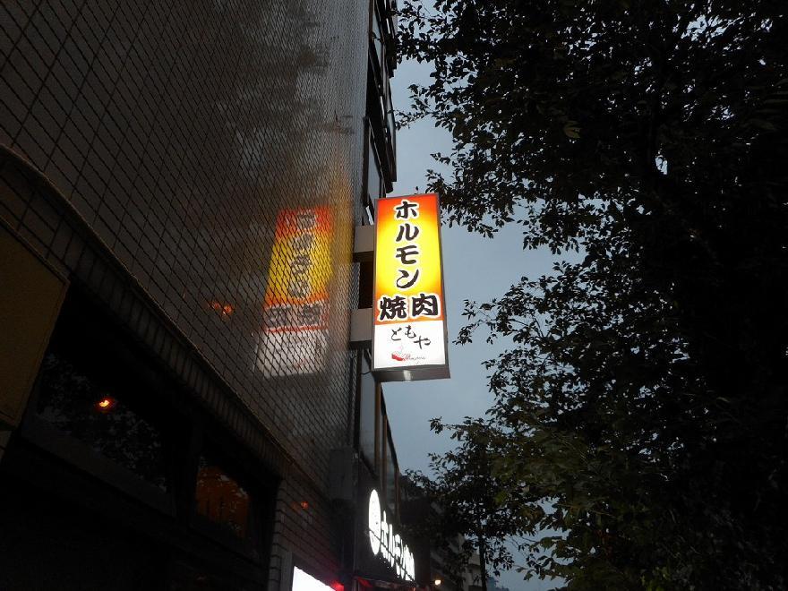 焼肉店舗様看板 中長期電飾用塩ビ インクジェット出力 ラミネート加工