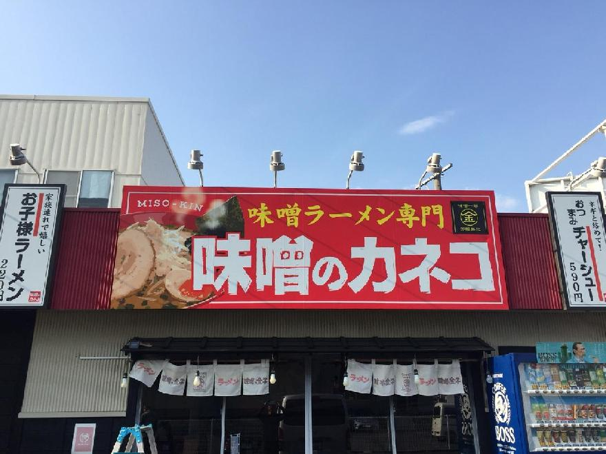 ラーメン店舗様 中長期屋外用塩ビ インクジェット出力 UVラミネート加工