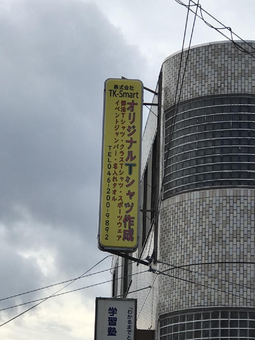 袖看板表示面変更 中長期電飾用塩ビ インクジェット出力 UVラミネート加工