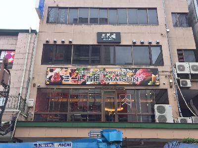 飲食店 壁面看板設置後