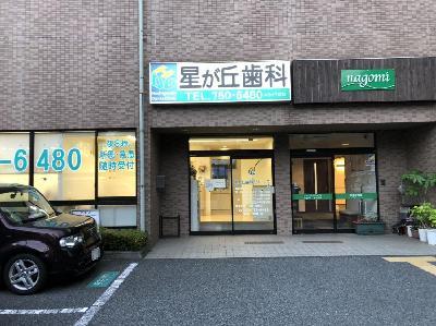 歯科医院 既存看板表示面変更前