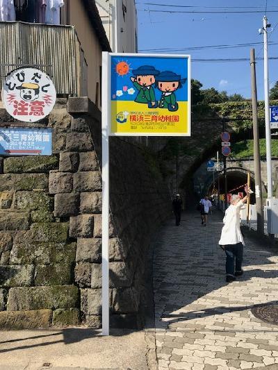幼稚園 自立看板表示面変更後