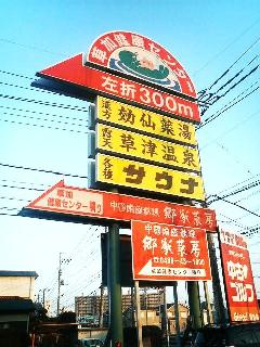 色々なポール看板 神奈川県 相模原市 他