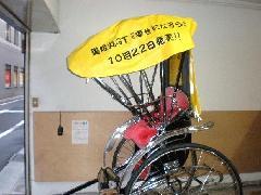 人力車の広告テント 東京都 台東区