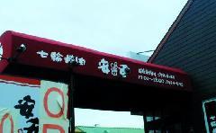 店舗入り口のテント 神奈川県 海老名市 他