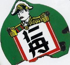 ホーロー看板(仁丹編)