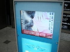 モニター付きのスタンド看板 神奈川県 横浜市