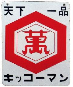 味噌・醤油 編 その1