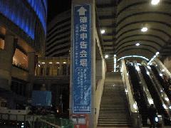 確定申告の懸垂幕 横浜桜木町 動く歩道 みなとみらい