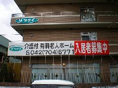 老人ホームの案内垂幕 神奈川県