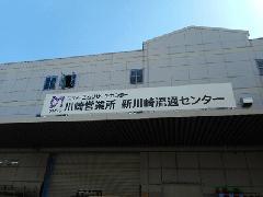 屋根の上の看板 神奈川県 川崎市