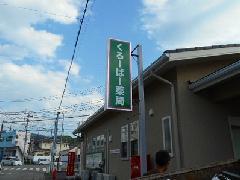 薬局の袖看板 神奈川県 相模原市
