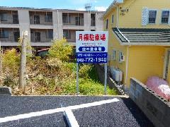 不動産屋さんの駐車場看板 神奈川県相模原市