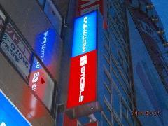 携帯ショップの袖看板です。 東京都