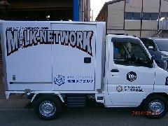 牛乳屋さんの配送車 名入れシート加工