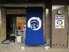 中華ラーメン店の店頭幕