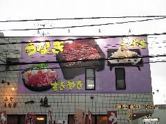 飲食店の壁面パネル看板