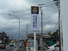 リフォームと不動産 内照明式自立サイン 横浜市南区中里