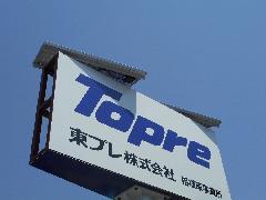 ポールサイン設置工事 神奈川県 相模原市