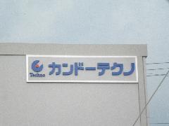 カルプ切り文字サイン設置工事 神奈川県 大和市