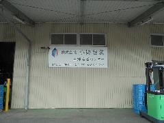 壁面パネルサイン設置 埼玉県 草加市