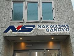 バックライトチャンネル文字サイン 東京都 立川市